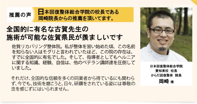 全国的に有名な古賀先生の 施術が可能な佐賀県民が羨ましいです。