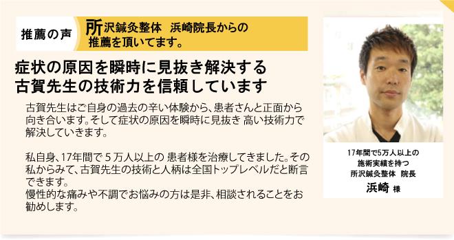 症状の原因を瞬時に見抜き解決する古賀先生の技術力を信頼しています。