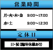 営業時間: 9:00〜20:00(木、土 9:00〜14:00) / 休診日: 日・祝(臨時休業有り)