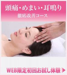 頭痛・めまい・耳鳴り改善コース