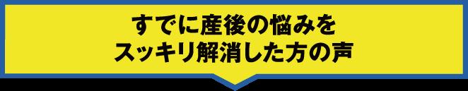 子育て応援キャンペーン_co_47
