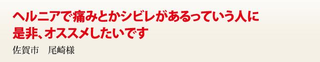 佐賀市尾崎様ヘルニアで痛みとかシビレがあるっていう人に 是非、オススメしたいです