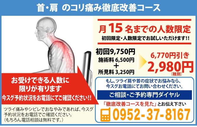首・肩  のコリ痛み徹底改善コースもし、ツライ肩や首の症状でお悩みなら、 今スグお電話にてお問い合わせください。0952−33−7186